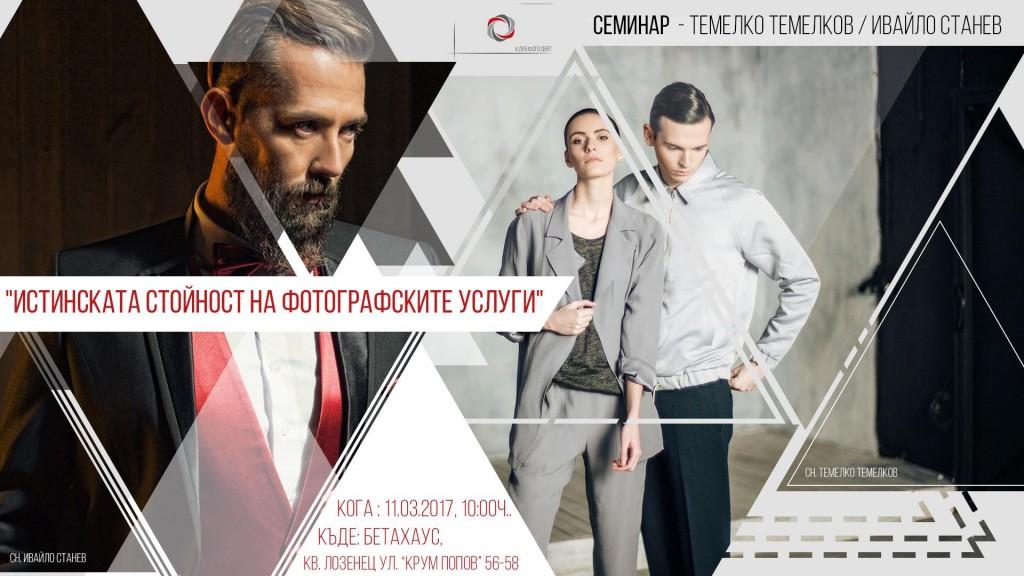 IVAILO STANEV and TEMELKO TEMELKOV