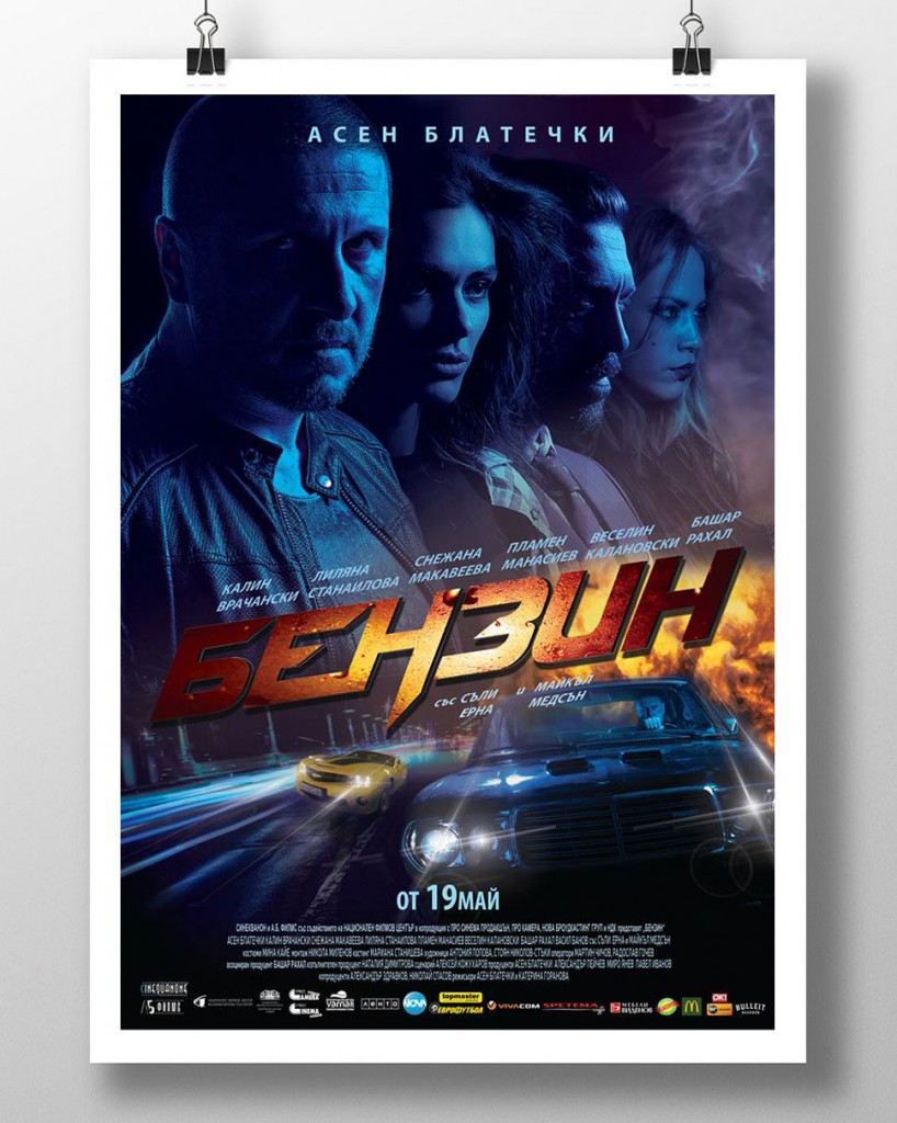 BENZIN_poster-photo_ivailo-stanev-2